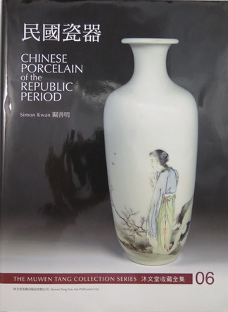 chinese-porcelain-of-the-republic-period-2